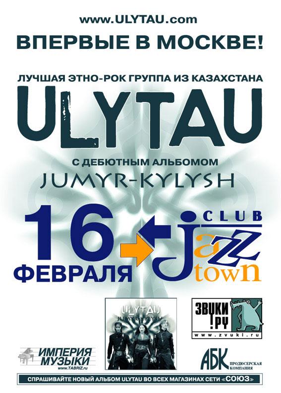 http://www.ulytau.ru/images/news/2006/01/poster.jpg